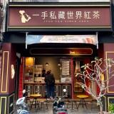 一手私藏世界紅茶2021年菜單、最新消息及分店資訊 (5月更新)