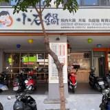 小石鍋2021年菜單、最新消息及分店資訊 (5月更新)