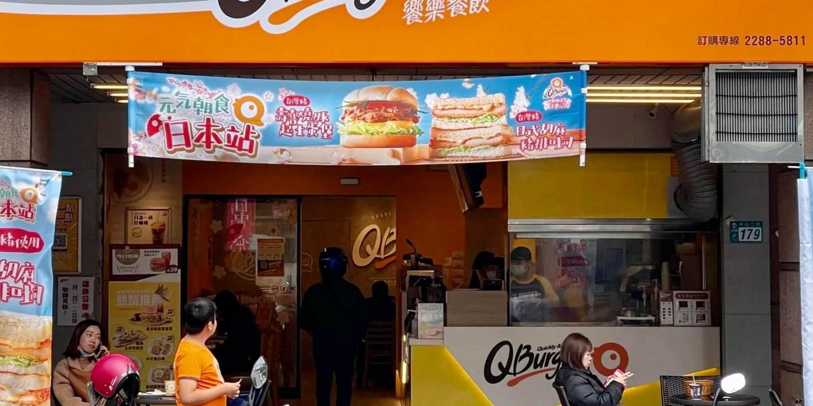 Q Burger 2021年最新品項、菜單、分店和電話(6月更新)