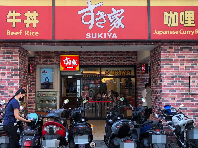 すき家(Sukiya)2021年菜單、優惠、最新品項和分店介紹(6月更新)
