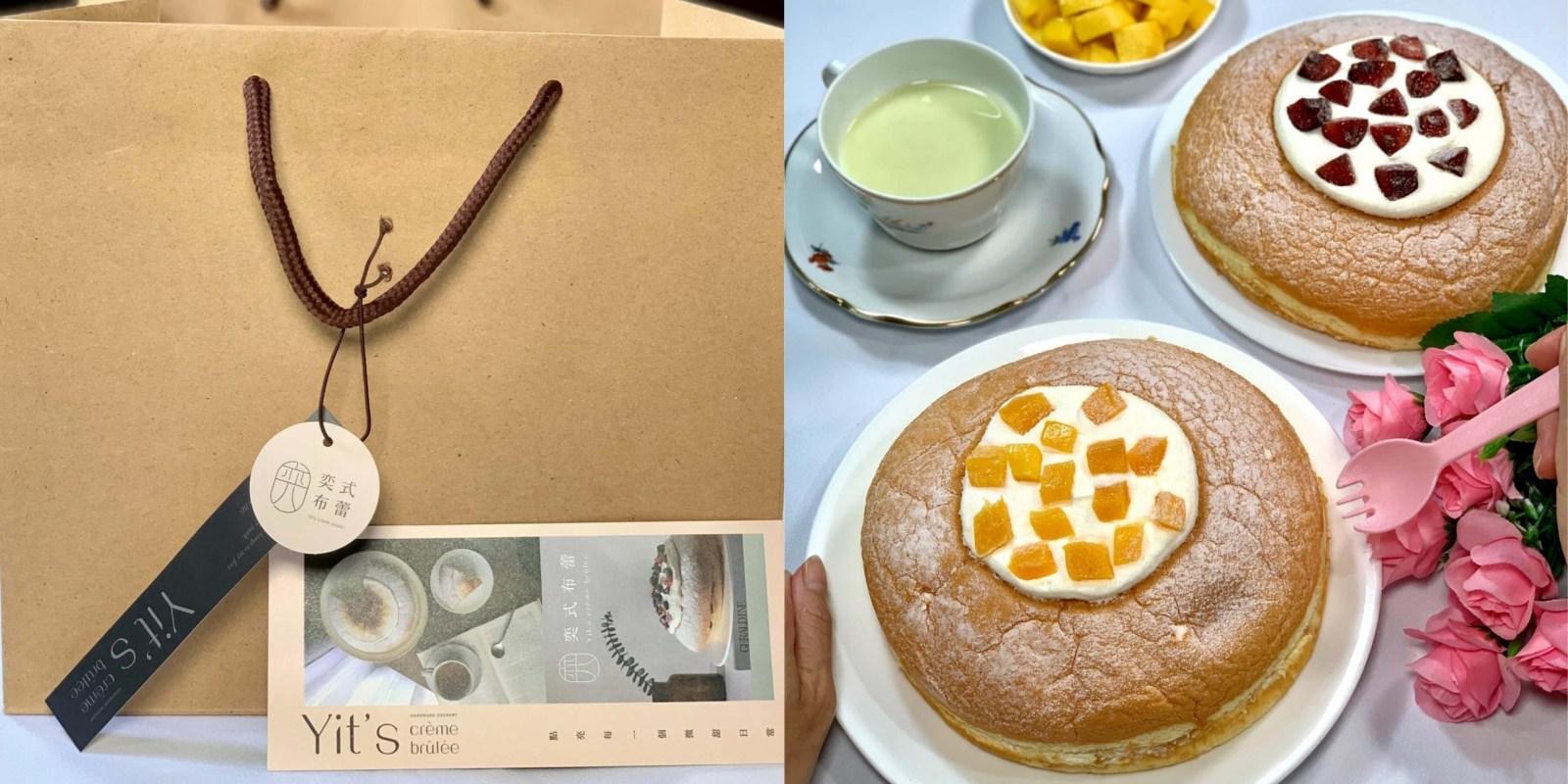 【宅配美食】奕式布蕾 厚實的布蕾、清爽的鮮奶油、鬆軟的蛋糕體、新鮮飽滿的水果,層層堆疊的口感好享受!