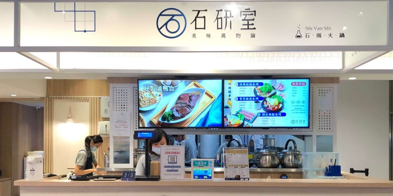 石研室2021年菜單、最新消息及分店資訊 (7月更新)