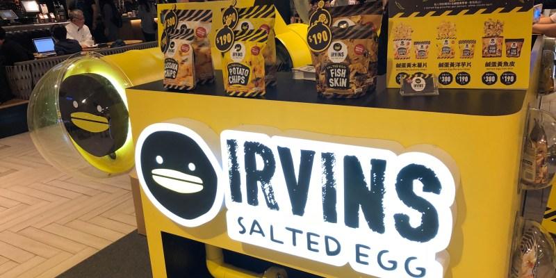 台北 | IRVINS新加坡超人氣鹹蛋魚皮、鹹蛋黃木薯片,快來台北101快閃店搶購吧