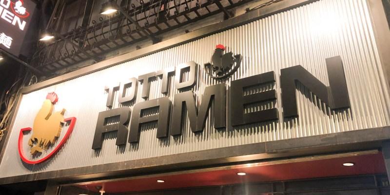 台北 | 鳥人拉麵 中山店 Totto Ramen 台北深夜拉麵,紐約來的拉麵,菜單推薦
