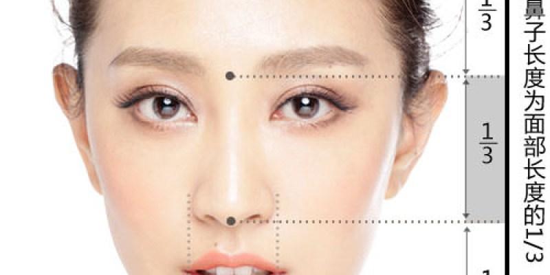鼻子的美學標準是什麼?如何拯救不完美鼻型?