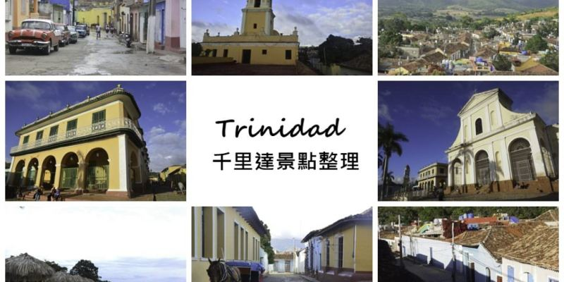 古巴千里達 | 景點精選總整理懶人包