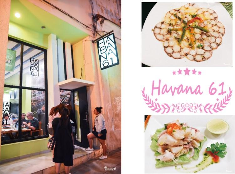 古巴哈瓦那美食推薦 | Havana 61 舊城區的高人氣時尚餐廳