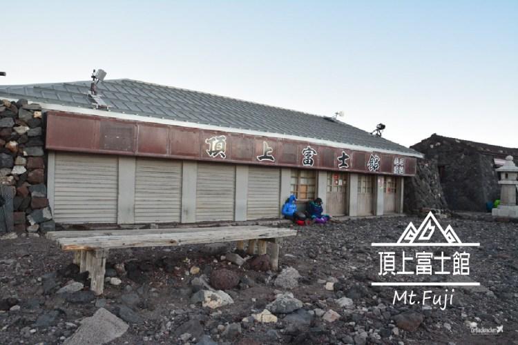 富士山住宿推薦   有別於御來光館的新選擇 頂上富士館