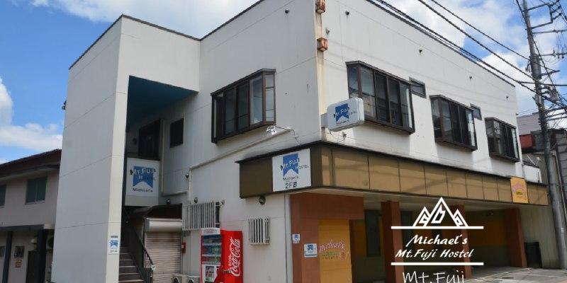 富士山河口湖住宿推薦 | 月江寺站可免費寄放行李的 Michael's Mt.Fuji hostel