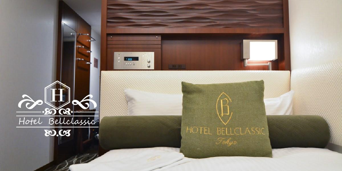 東京 池袋住宿推薦   山手線步行5分鐘 高CP值飯店 hotel bellclassic tokyo