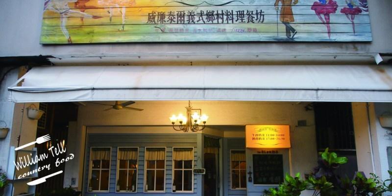 高雄美麗島美食推薦   藏身仁愛街的義式料理 威廉泰爾仁愛店