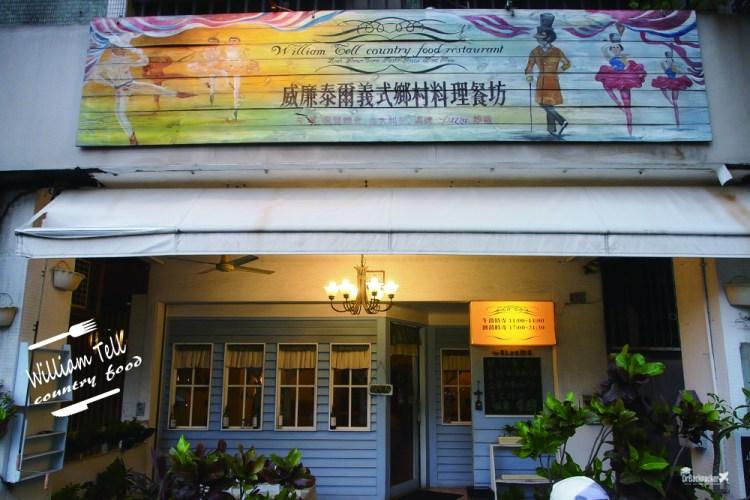 高雄美麗島美食推薦 | 藏身仁愛街的義式料理 威廉泰爾仁愛店