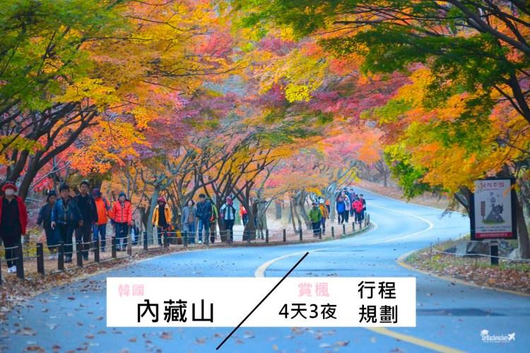 韓國賞楓自由行   內藏山四天三夜行程、交通規劃+順遊釜山、全州、首爾、大邱