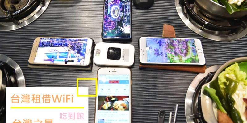 台灣自由行 | 台灣租借WiFi分享器 台灣之星 吃到飽評測心得