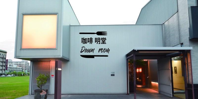 台南安平咖啡   Dawn Room 寧靜低調的咖啡明堂