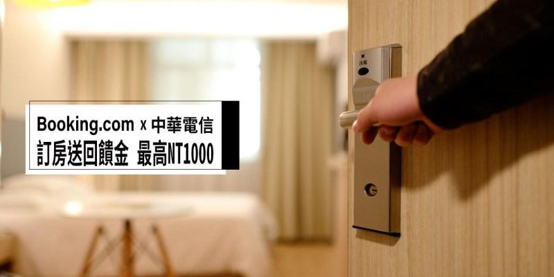 如何透過中華電信賺booking.com NT1000元訂房回饋金? 訂房流程、注意事項、條件限制 Q&A 懶人包