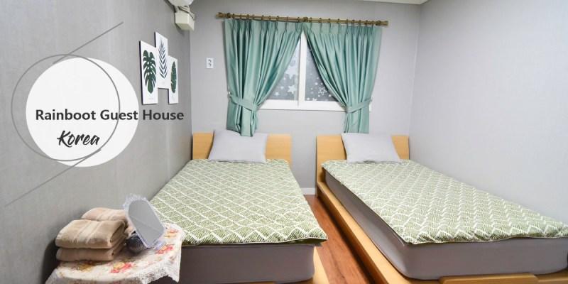 仁川機場轉機過夜 住宿推薦 | 10分鐘內到機場還附早餐又平價的 Rainboot guest house