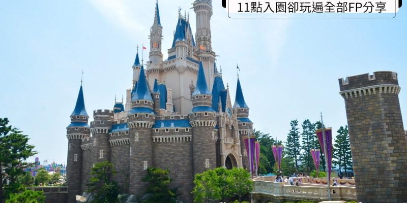 東京迪士尼非攻略 | 如何11點進場還能玩到全部FP設施、官網訂票、必載APP、行程安排