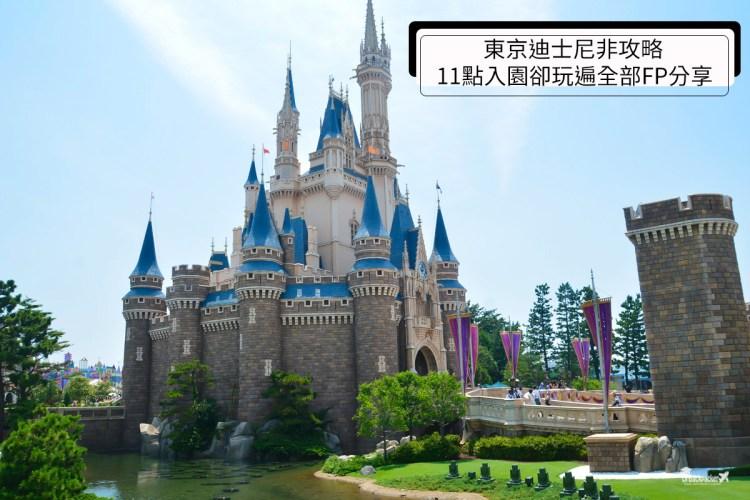 東京迪士尼非攻略   如何11點進場還能玩到全部FP設施、官網訂票、必載APP、行程安排