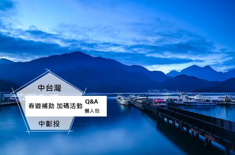 2019春遊補助 中台灣加碼補助篇   台中 南投 彰化 雲林 Q&A 懶人包