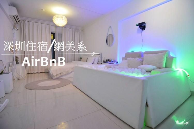 深圳住宿推薦 | 東門老街商圈的網美系浮誇公寓式airbnb