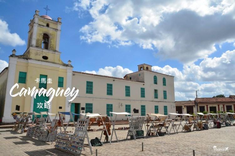 古巴卡馬圭自由行攻略 | 行程建議、景點、交通、美食、住宿、購物 懶人包