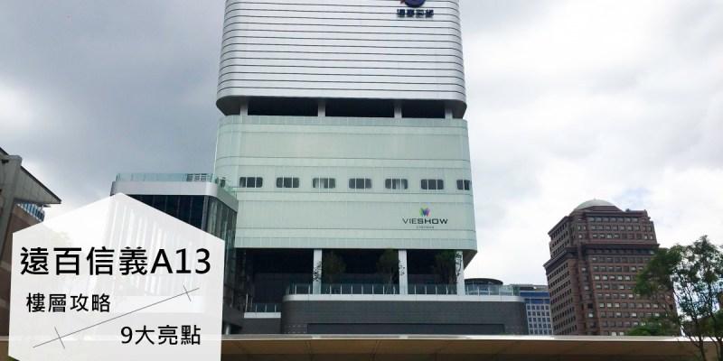 台北信義區 | 遠百信義A13 樓層攻略 9大必逛亮點 樂高專賣店、威秀頂級影廳、旭集、Yazbukey主題咖啡廳