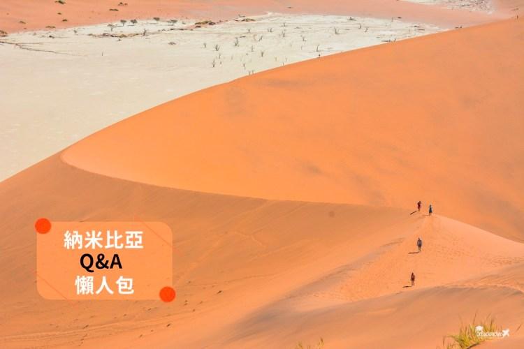 納米比亞自由行Q&A懶人包 | 機票 景點 美食 交通 換匯 旅遊季節 一篇解決您所有疑問
