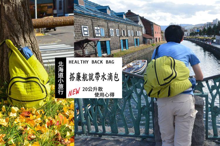 搭廉航出國就靠它   超輕量、超強收納的Healthy Back Bag水滴單肩側背包20L心得評測