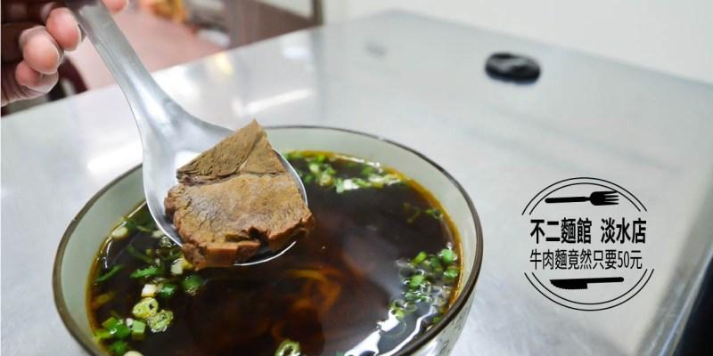 淡水 真理大學 美食推薦 | 不二麵館 真的有肉!! 牛肉麵竟然只要50元  絕對超平價