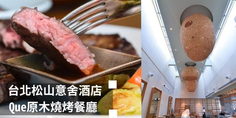 松山車站美食推薦 | Que原木燒烤餐廳 無敵美景高樓景觀餐廳 商務朋友聚餐的好選擇