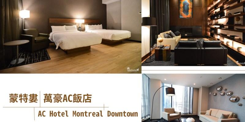 加拿大蒙特婁住宿推薦   位於市中心的萬豪 AC 飯店 挑高現代簡約風 飯店新