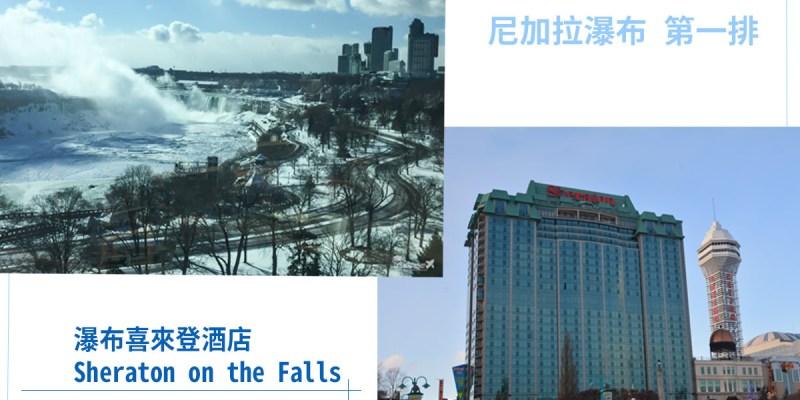 加拿大尼加拉瀑布住宿推薦 | Sheraton on the Falls 瀑布喜來登酒店 市中心逛街方便,高空餐廳視野超棒