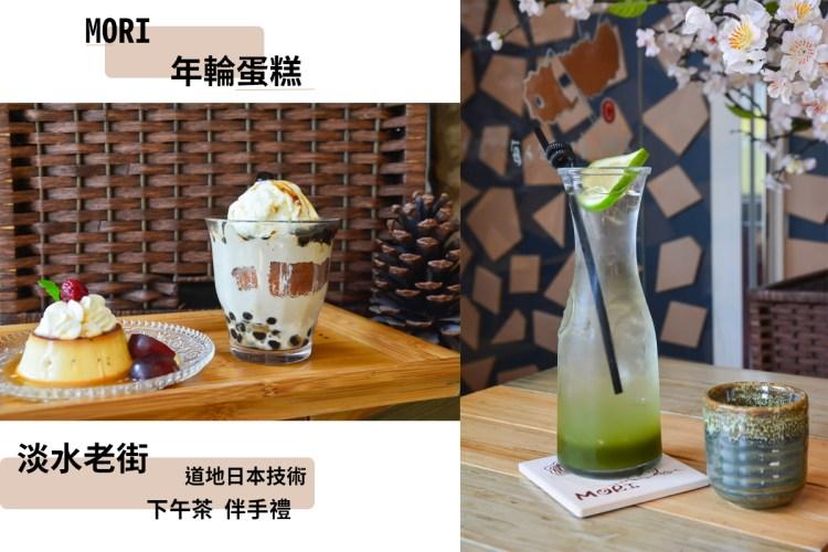 淡水老街美食推薦   Mori一守幸福年輪蛋糕 承襲道地日本味且嚴選高檔食材