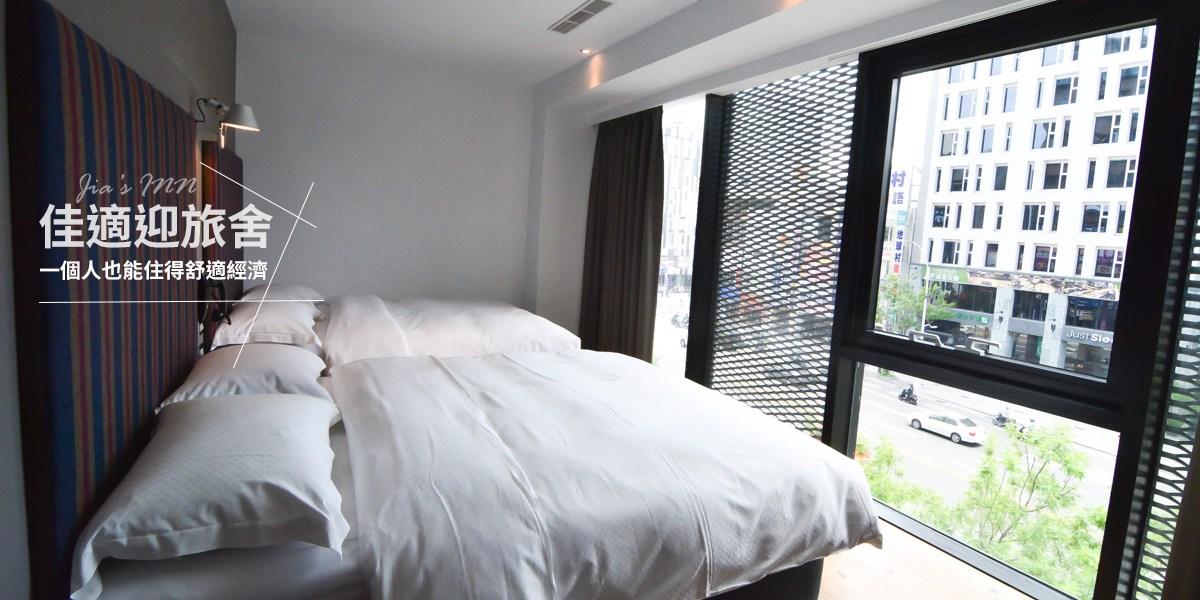 高雄火車站 美麗島捷運站 住宿推薦 | 佳適迎旅舍  一個人旅行也有回家的溫馨與舒適