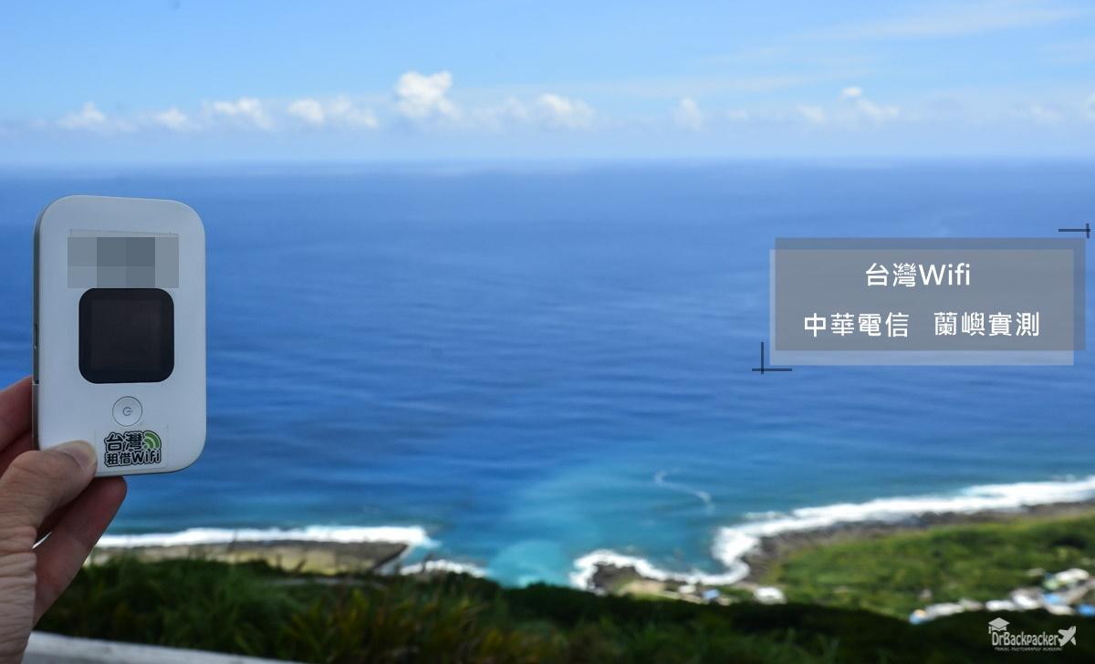 蘭嶼偽出國wifi機推薦 | 上網唯一的選擇就是台灣租借WiFi分享器 中華電信 吃到飽評測心得