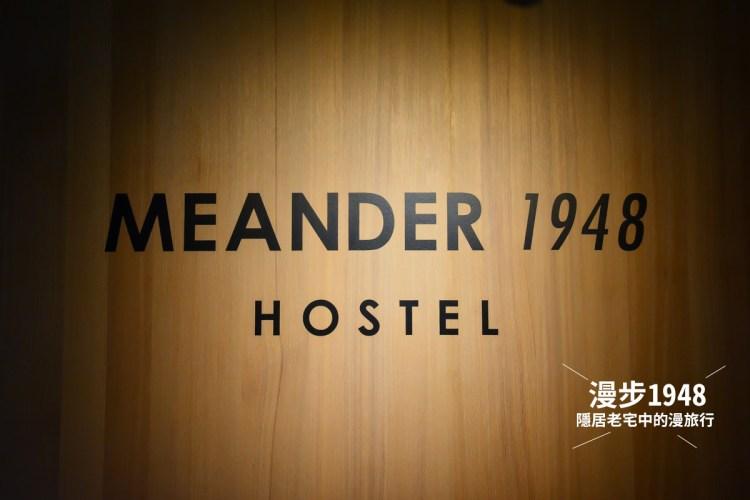 台北車站住宿推薦   漫步1948 隱身華陰商圈的老屋新生設計旅店