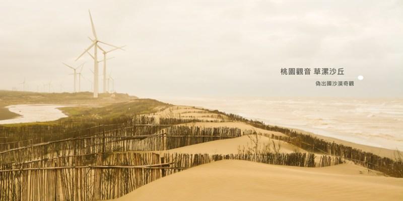 桃園觀音景點 | 草漯沙丘 台版薩哈拉?我覺得是台版納米比亞骷髏海岸