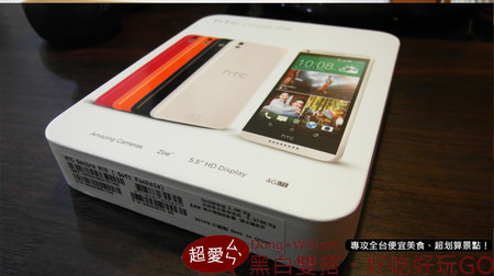 【開箱】-HTC Desire 816-William開箱文!!