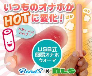 売れ筋商品専用バナー:USB式簡易オナホウォーマ