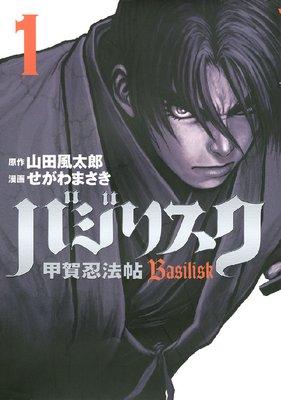 バジリスク〜甲賀忍法帖〜 1巻