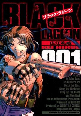 ブラック・ラグーン 1