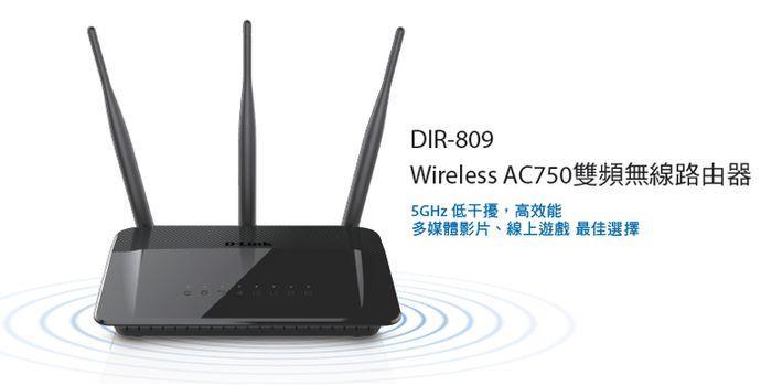 D-Link 友訊 DIR-809 Wireless AC750 雙頻無線路由器-無線網路設備專館 - EcLife良興購物網