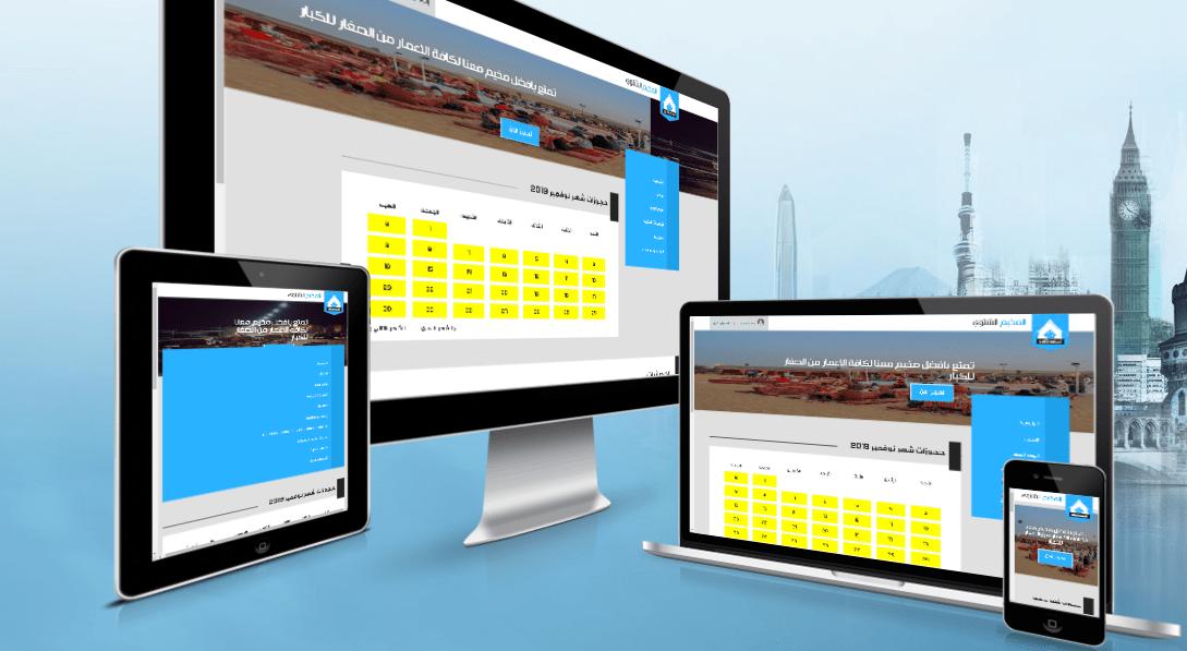 انشاء و برمجة  و تصميم موقع و تطبيق حجز حجوزات مخيم اندرويد و ايفون