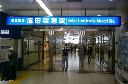 bandara narita jepang