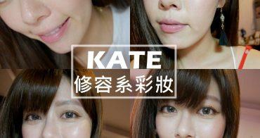 手殘女學化妝|開架必買KATE凱婷 3D棕影立體眼影盒x高顯色映象唇膏 秋冬修容系彩妝