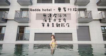 花蓮住宿推薦|璽賓行旅kadda hotel-無邊際泳池x單車x海景日出景觀 讓人不想退房的飯店