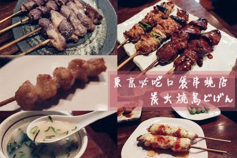 東京必吃美食|日劇中的傳統居酒屋炭火焼鳥どげん 日本上班族最愛超好吃的雞肉串燒