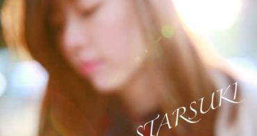 體驗 STARSUKI一口咬定潤澤唇膏 兼具保濕/飽和的平價彩妝 #01緋聞日記#04假想敵