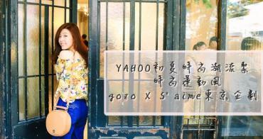 潮聚|YAHOO風格部落客-初夏時尚潮流聚 時尚運動風 x gozo x S'aime東京企劃 x 圓滾包穿搭